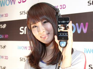 SRS發表iWOW 3D音頻轉接器 歌手阿福親體驗