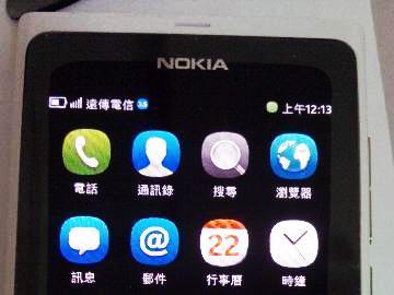 白色N9-64G不專業開箱文~~內在體驗 Part.1