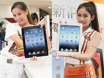 全新iPad平板電腦 台灣上市 電信、通路齊開賣