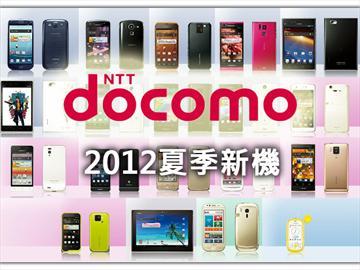 DoCoMo 2012夏季新機19款 機海強勢出擊
