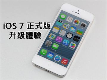 蘋果iPhone升級iOS 7正式版 功能體驗