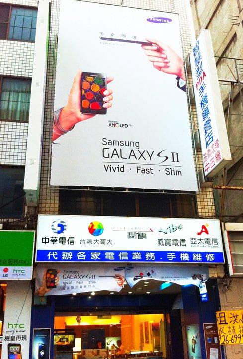 智慧型PDA手機專賣店