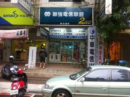 聯強電信聯盟-新莊幸福店(APPLE專賣店)