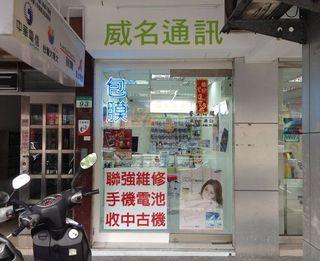 威名通訊-內湖店