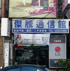 傑騰通訊-北屯店