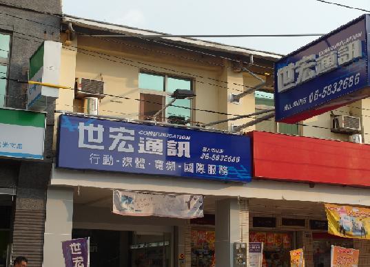 世宏通訊-善化中山店