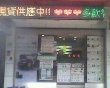 中華電訊行動館-中和店