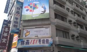 高雄林森181手機館-(原)台灣大哥大新興林森